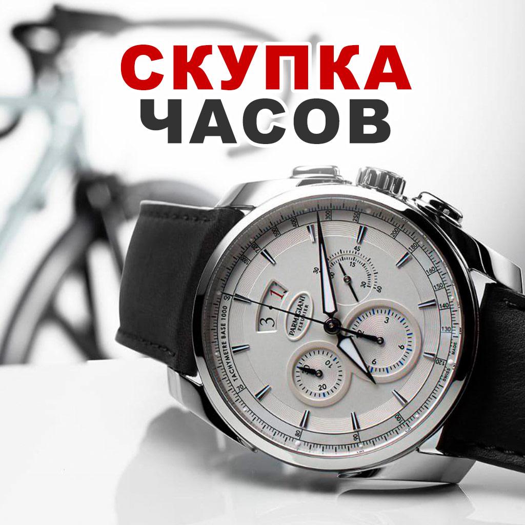 Часов скупка москва спб скупка часы